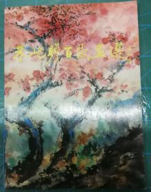 朱屺瞻百岁画选