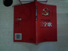 共产党员先进性三字歌···=-=