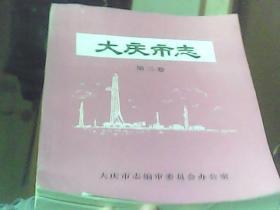 大庆市志-送审稿-第二卷