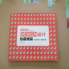 我爱画系列美术丛书:设计创意速写