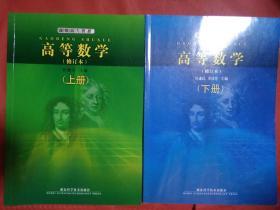 高等数学 修订本  上下  全2册