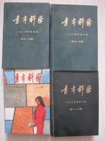 青年科学1987年合订本
