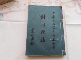 封川县志 老的线装油印本。封面题中华民国二十四年仲春重刊 应当是后来印的。前后衬万年红老纸,很漂亮