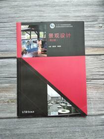 """景观设计(第三版)/""""十二五""""职业教育国家规划教材"""
