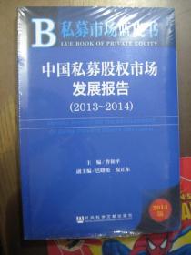 私募市场蓝皮书:中国私募股权市场发展报告(2013-2014)