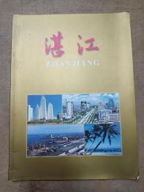 湛江(16开铜版纸图片宣传画册)