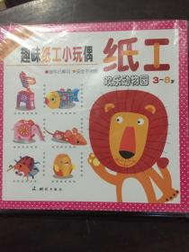 3-8岁-趣味纸工小玩偶 全四册 (塑封近十品)