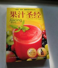 果汁圣经:蔬果药草健康权威百科全书彩图版