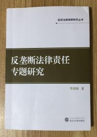 反垄断法律责任专题研究(经济法新视野研究丛书)9787307204409