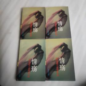 现代情爱小说精品大系 情殇(A.B.C.D卷)4卷