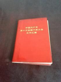 中国共产党第十次全国代表大会文件汇编  前插15张照片完好无缺 一版一印