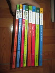棚车少年(第三季)【套装全8册:四本中文+四本英文+英文CD  】