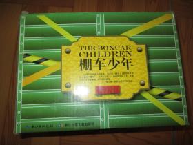 棚车少年(第二季)【套装全8册:四本中文+四本英文+英文CD  】