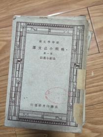 1947年中学国文补充读本:第一集《晚明小品文选》朱剑心选注,商务印书馆版出!