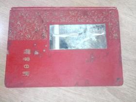 体育日记  1959年第一届全国运动会纪念册  插图全 未用  箱十一