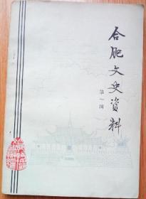 合肥文史资料第一辑(创刊号)
