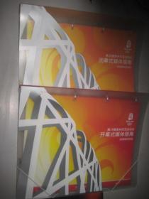 第29届奥林匹克运动会开幕式媒体指南 闭幕式媒体指南(2 本合售)