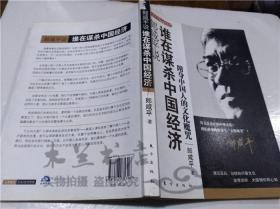 郎咸平说 谁在谋杀中国经济:附身中国人的文化魔咒  郎咸平 东方出版社  2009年6月 小16开平装