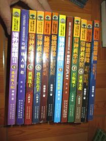 阳刚少年书系——第2季(全12册)