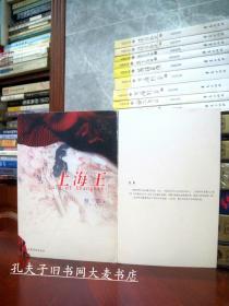 《上海王》(修订本)山东文艺出版社