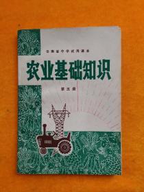 农业基础知识(第五册)云南省中学试用课本