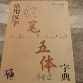 常用汉字钢笔五体字典,64开本