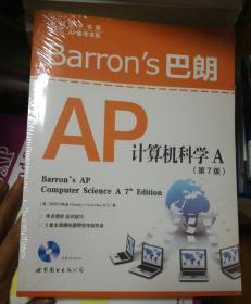 Barrons 巴朗AP计算机科学A
