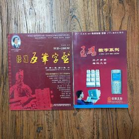 《王码数字系列用户手册、编码大全》《标准五笔字型》