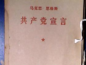 共产党宣言 函套装 白皮大开本