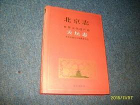 北京志天坛志(世界文化遗产卷)