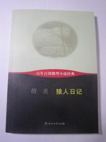 百年百部微型小说经典:狼人日记