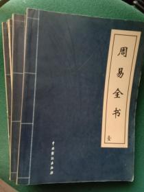 周易全书(1-4册)包邮,
