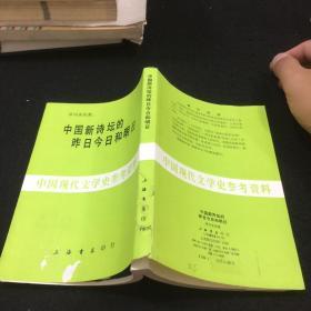 中国新诗坛的昨日今日和明日:草川未雨