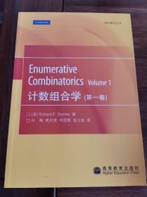 计数组合学(第一卷)