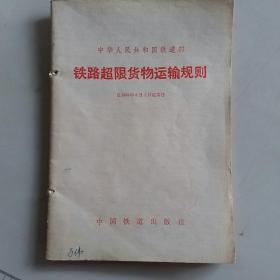 中华人民共和国铁道部铁路超限货物运输规则