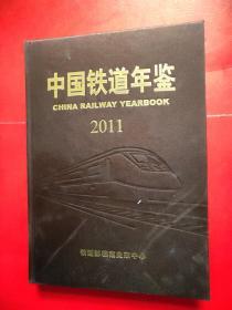 中国铁道年鉴2011