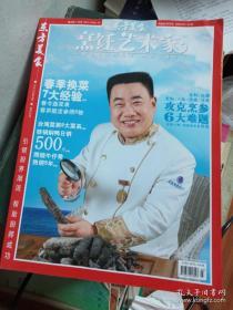 东方美食烹饪艺术家2010年3月J