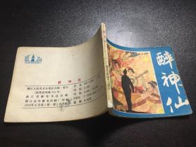 醉神仙(88年1版1印78800册)