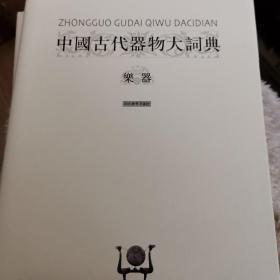 中国古代器物大词典(器乐,建筑)