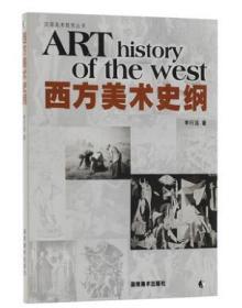 【正版】西方美术史纲 李行远著 美术书籍 正版 高等美术教育丛书美术历史 美术考研教材