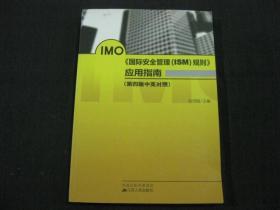 IMO《国际安全管理(ISM)规则》应用指南(第四版中英对照)