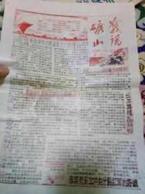 文革资料: 套色油印小报   矿山战讯   3、4、5、6、7、8、9、10期