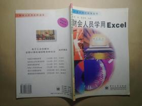 财会人员学用Excel(签名本)