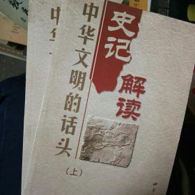中华文明的话头--史记解读(上.下)