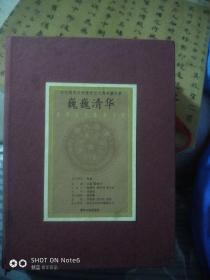 巍巍清华:纪念清华大学建校九十周年藏书票