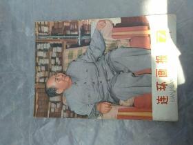 连环画报1976.7