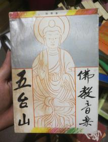五台山佛教音乐/韩军著
