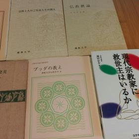 佛教概论  法然的生涯  共11册