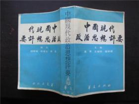 中国现代政治思想评要