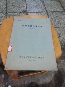 船舶适航性译文集(二)
